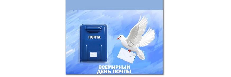 9 июля - День Российской почты