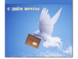 """Открытка """"С Днем почты"""" 10х13 см"""