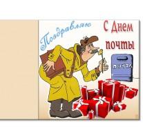 """Открытка """"С днем почты"""" 10х15 см"""