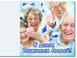 """Открытка """"С днем пожилых людей"""" 14х14 см"""