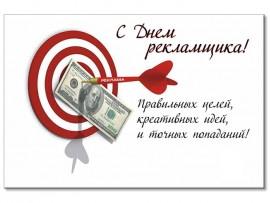 """Открытка """"С днем ремкламщика"""" 10х15 см"""