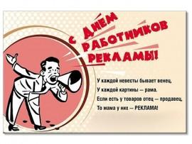 """Открытка """"С днем работника рекламы"""" 10х15 см"""