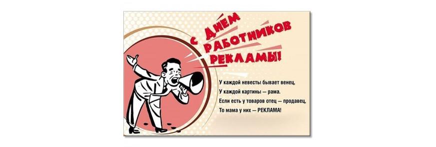 23 октября - День рекламного работника