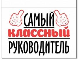 """Открытка """"Самый классный руководитель"""" 10х15 см"""