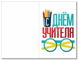 """Открытка """"С Днем учителя"""" 10х15 см"""