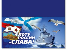 "Открытка ""Флоту России - Слава"" 10х20 см"