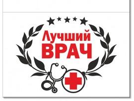 """Открытка """"Лучший врач"""" 10х15 см"""