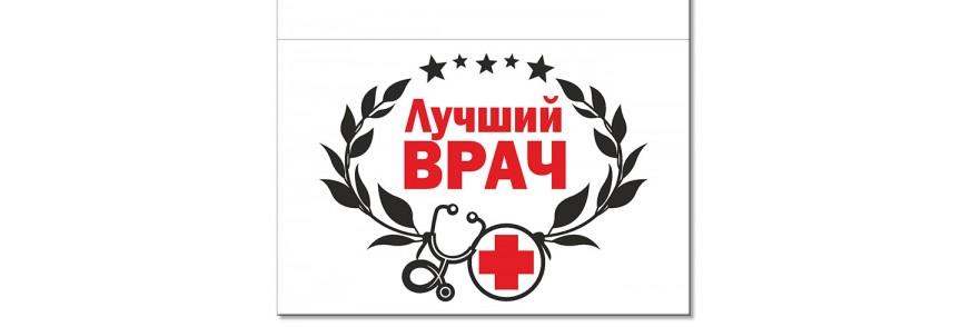 18 июня - День медика