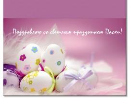 """Открытка """"Поздравляю со светлым праздником Пасхи"""" 14х14 см"""
