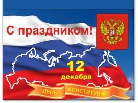 """Открытка """"12 декабря День Конституции"""" 10х15 см"""