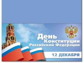 """Открытка """"День Конституции Российской Федерации"""" 10х20 см"""