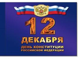 День конституции России (12 декабря)