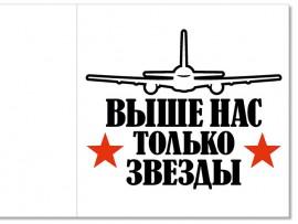 """Открытка """"Выше нас только звезды!"""" 14х14 см"""