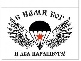 "Открытка ""...и два парашюта!"" 10х15 см"
