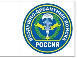 """Открытка """"ВДВ России!"""" 14х14 см"""