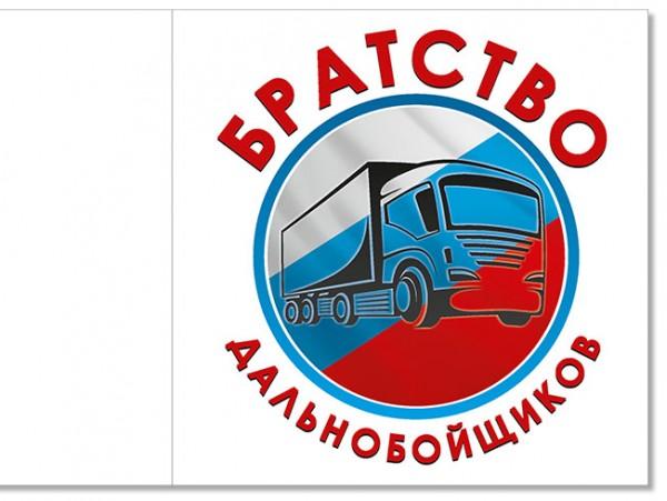 """Открытка """"Братство дальнобойщиков"""" 14х14 см"""