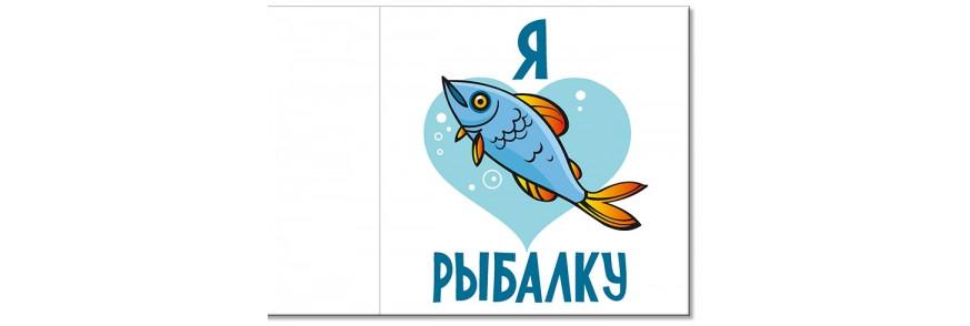9 июля - День рыбака