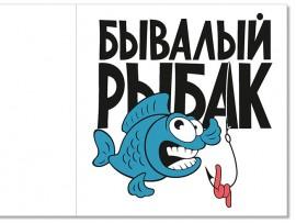 """Открытка """"Бывалый рыбак"""" 14х14 см"""
