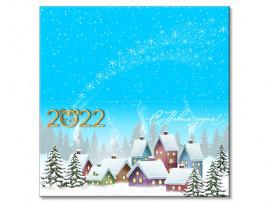 (32195) Открытка «С Новым годом!»