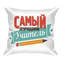 Декоративная подушка в подарок учителю (30084)