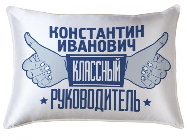 Декоративная подушка в подарок учителю (30095)