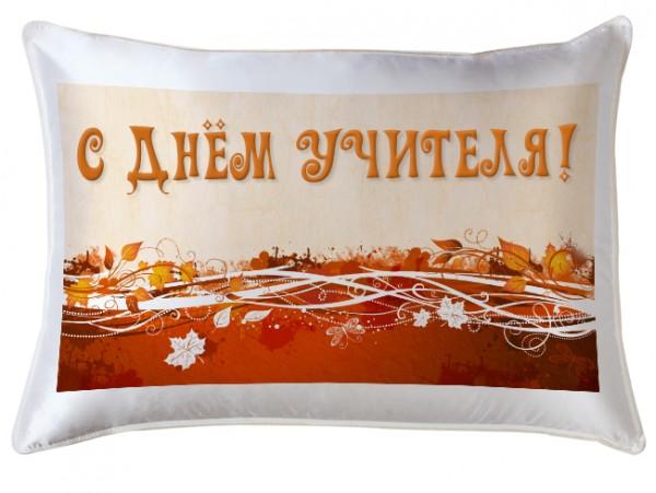 Декоративная подушка в подарок учителю (31041)