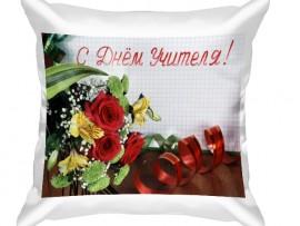 Декоративная подушка в подарок учителю (31046)