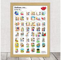 (32110) Плакат-постер «Love is...» на бумаге, холсте, магните