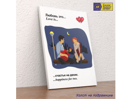 (32111) Плакат-постер «Love is.. счастье на двоих.» на бумаге, холсте, магните