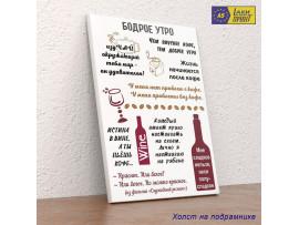 (32112) Плакат-постер «Бодрое утро» на бумаге, холсте, магните