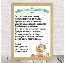 (32114) Плакат-постер «Правила кухни для детей» на бумаге, холсте, магните