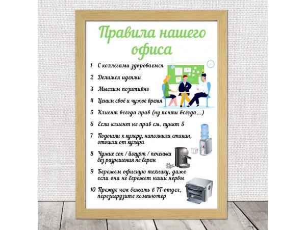 (32116) Плакат-постер «Правила нашего офиса» на бумаге, холсте, магните