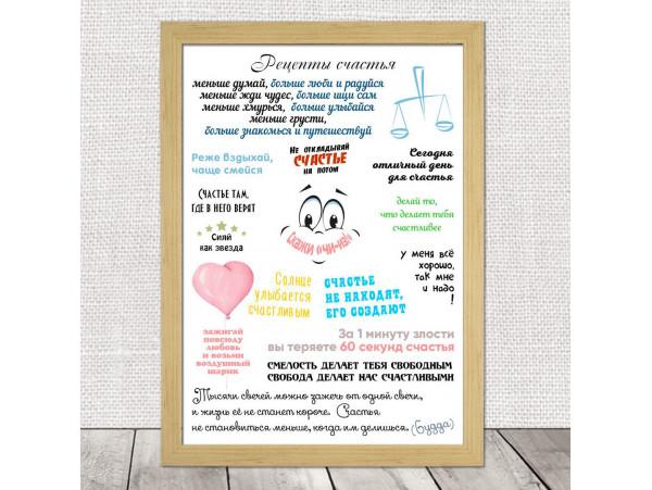 (32121) Плакат-постер «Рецепты счастья» на бумаге, холсте, магните