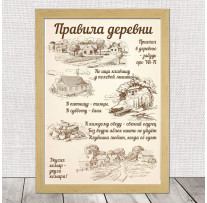 (32123) Плакат-постер «Правила деревни» на бумаге, холсте, магните