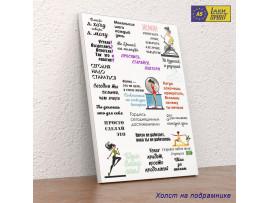(32124) Плакат-постер «Правила фитнеса» на бумаге, холсте, магните