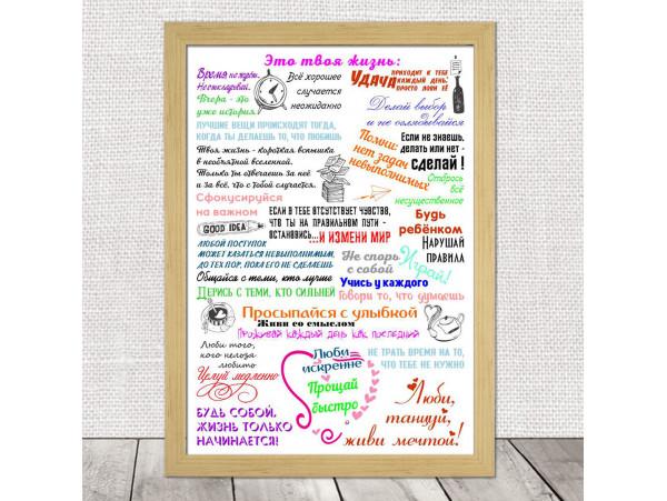 (32125) Плакат-постер «Это твоя жизнь» на бумаге, холсте, магните