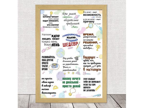 (32193) Плакат-постер «Мотиваторы» на бумаге, холсте, магните