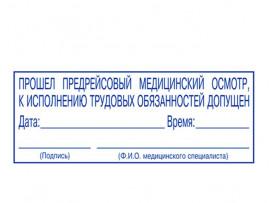 Готовый штамп на оснастке Colop Printer C40 ПРЕДРЕЙСОВЫЙ МЕДИЦИНСКИЙ ОСМОТР ПРОШЕЛ (59х23 мм)