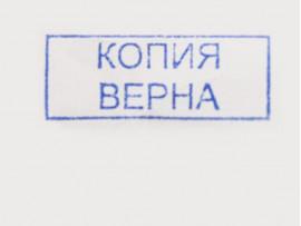 (40078) Готовое клише «Копия верна» (36х13 мм)