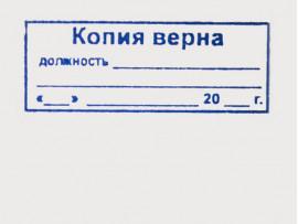 (40082) Готовое клише «Копия верна, должность...» (46х16 мм)