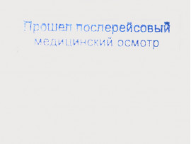 (40083) Готовое клише «Прошёл послерейсовый медицинский осмотр» (42х8 мм)