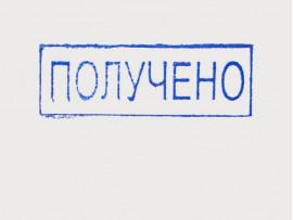 (40084) Готовое клише «Получено» (36х17 мм)