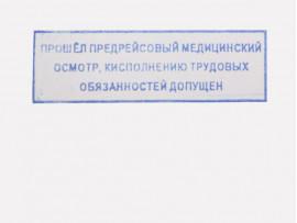 (40088) Готовое клише Прошёл предрейсовый медицинский осмотр» (46х14 мм)