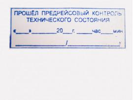 (40089) Готовое клише «Прошёл предрейсовый контроль технического состояния» (58х20 мм)