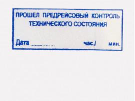 (40090) Готовое клише «Прошёл предрейсовый контроль технического состояния» (36х13 мм)