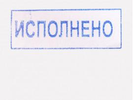(40093) Готовое клише «Исполнено» (37х13 мм)