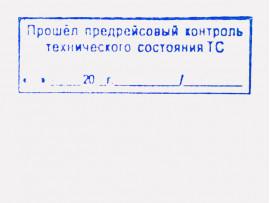 (40096) Готовое клише «Прошёл предрейсовый контроль...» (44х14 мм)
