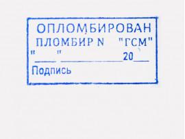 """(40101) Готовое клише «Опломбирован..Пломбир №   """"ГСМ""""» (40х20 мм)"""
