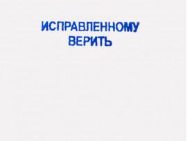 (40103) Готовое клише «Исправленому верить» (27х10 мм)