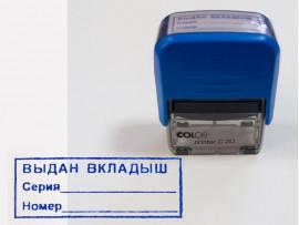 (40105) Готовый штамп «Выдан вкладыш» на автоматической оснастке Colop C 20 (37х13 мм)